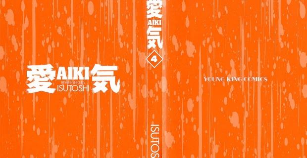 Du vice, de la baston, des arts martiaux : Aiki
