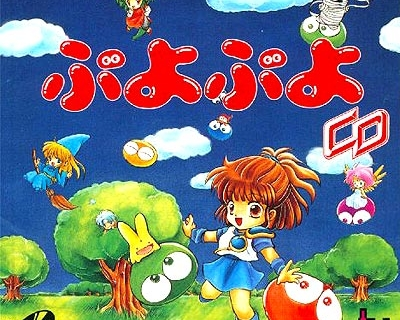 puyo puyo pc engine